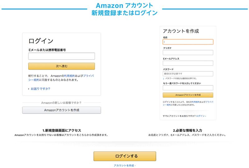 Amazonプライムステューデントの入会情報登録