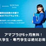 【Amazonプライムスチューデント】6ヶ月無料!大学&専門学生は利用しないと損!