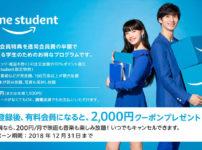 半年無料!? 得過ぎ!学生とその親必見!Amazonプライムステューデント。