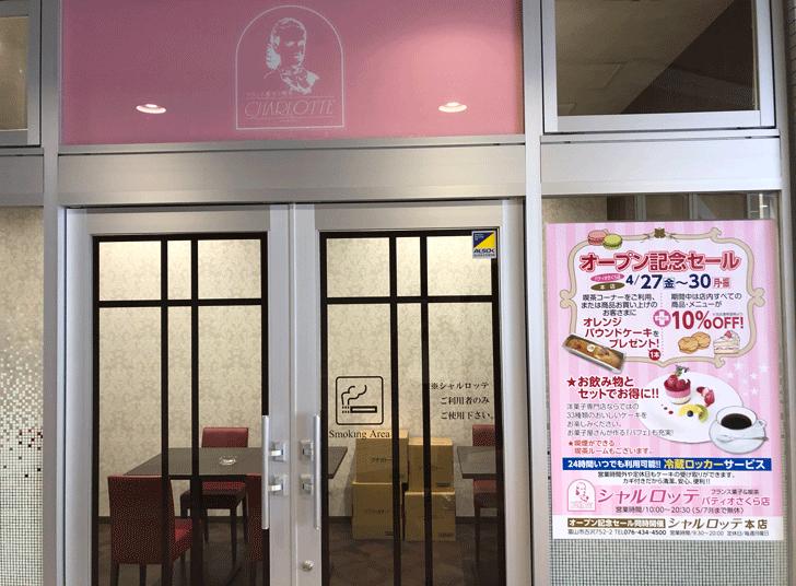 PATIO SAKURA(パティオさくら)のシャルロッテ(フランス菓子と喫茶)の飲食ルーム