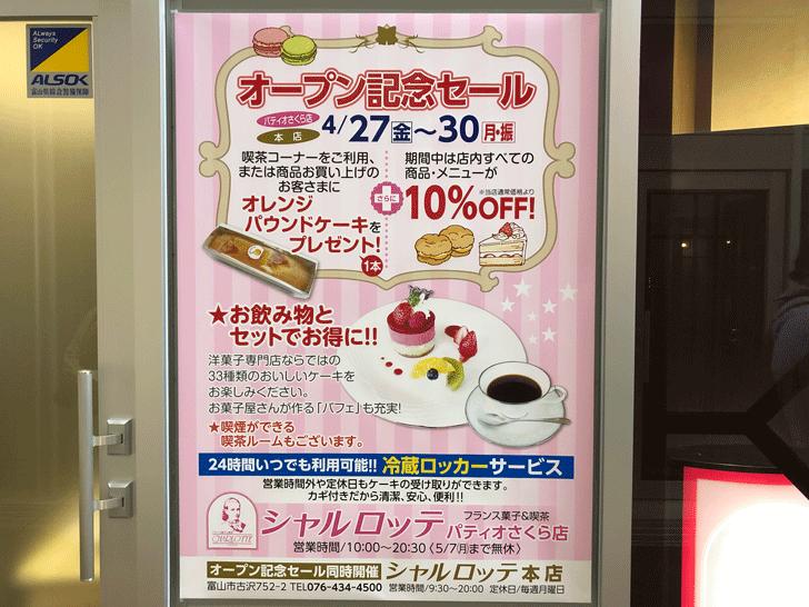 PATIO SAKURA(パティオさくら)のシャルロッテ(フランス菓子と喫茶)のセール情報