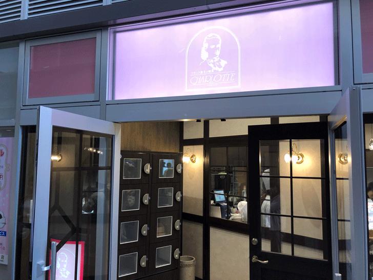 PATIO SAKURA(パティオさくら)のシャルロッテ(フランス菓子と喫茶)