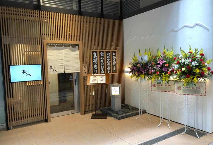 PATIO SAKURA(パティオさくら)の寿司と手作り料理 長八(居酒屋)