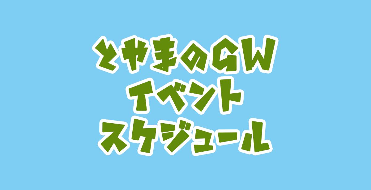 富山のGWイベント情報まとめ!予定はもう立てた?何して遊ぶ?お出かけ?