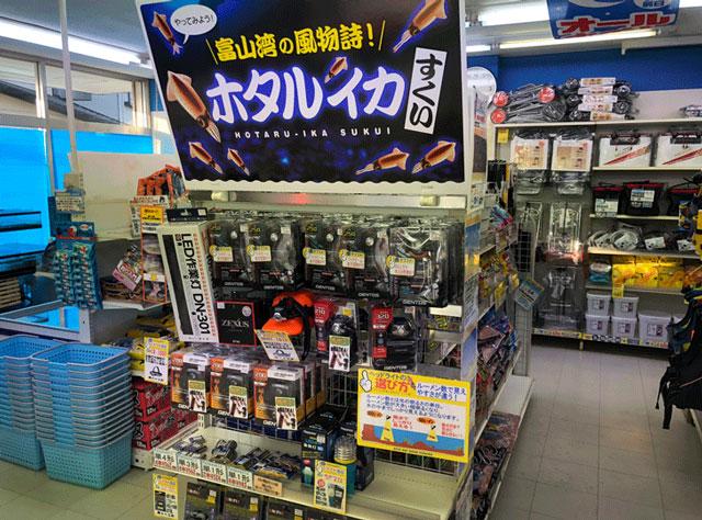 上州屋 富山千代田店のホタルイカコーナー