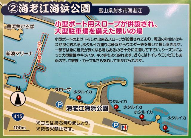 海老江海浜公園のホタルイカすくい&身投げマップ