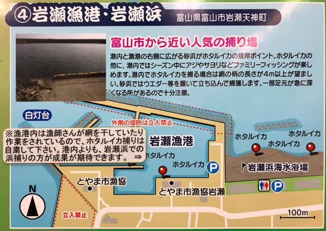 岩瀬漁港・岩瀬浜のホタルイカすくい&身投げマップ