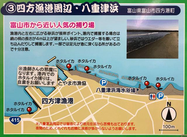 四方漁港・八重津浜のホタルイカすくい&身投げマップ