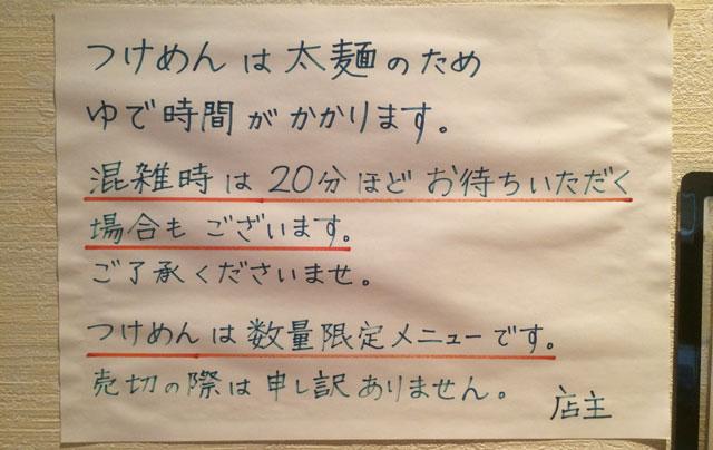 ミシュランにも載った人気店【麺屋一鶴】のつけ麺の注意点