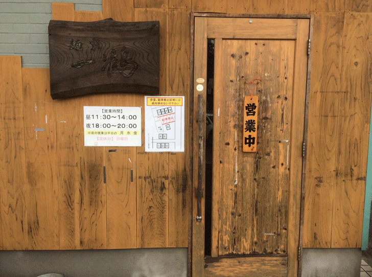 ミシュランにも載った人気店【麺屋一鶴】の入り口