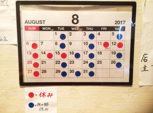ミシュランにも載った人気店【麺屋一鶴】の定休日
