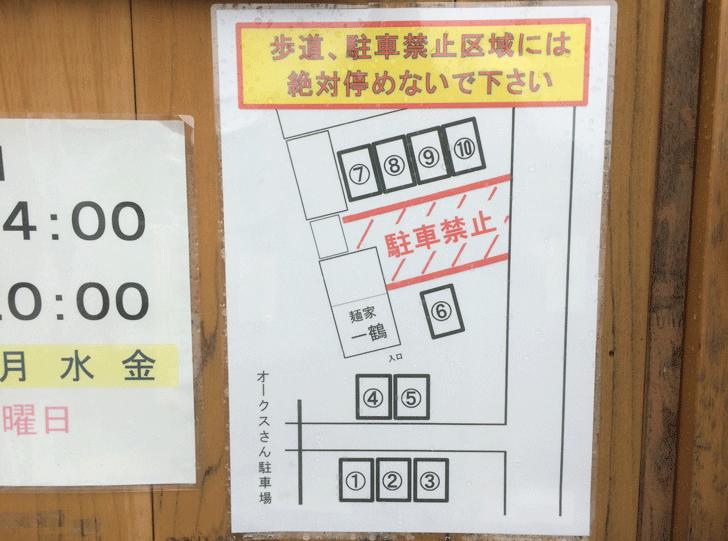 ミシュランにも載った人気店【麺屋一鶴】の駐車場