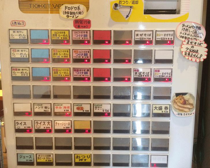 ミシュランにも載った人気店【麺屋一鶴】の券売機