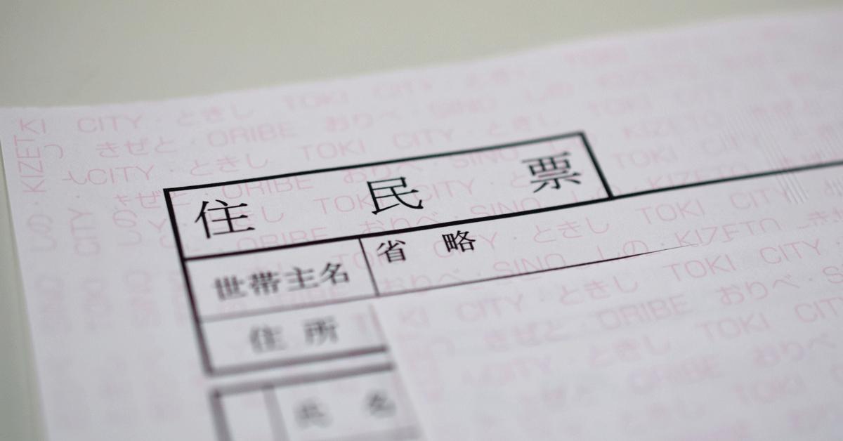 大学新入生、富山市に住民票移せば金銭的特典!免許や公共交通利用料を助成☆