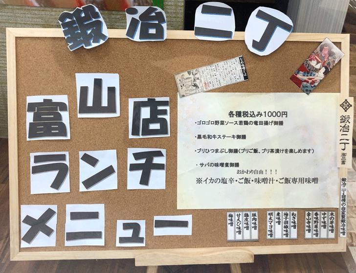 PATIO SAKURA(パティオさくら)の桜町発酵所 鍛治二丁(居酒屋)のランチメニュー