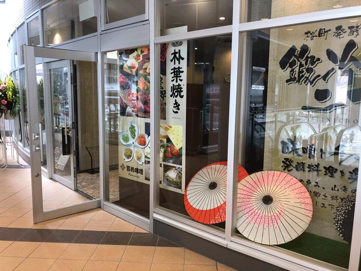 PATIO SAKURA(パティオさくら)の桜町発酵所 鍛治二丁(居酒屋)