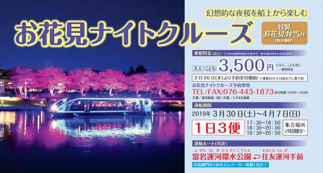 富岩運河環水公園のお花見ナイトクルーズ