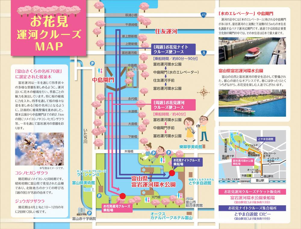 富岩運河環水公園のお花見運河クルーズのルートマップ