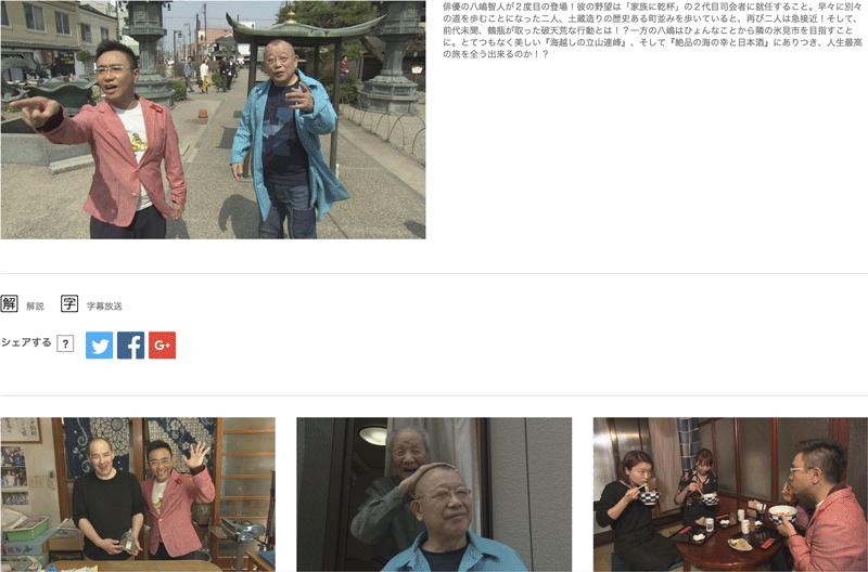 家族に乾杯!富山高岡の予告画像