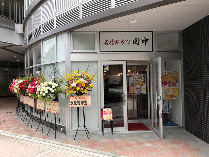 PATIO SAKURA(パティオさくら)の名物串カツ田中 大阪伝統の味(居酒屋)