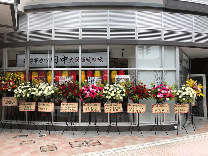 PATIO SAKURA(パティオさくら)の名物串カツ田中 大阪伝統の味(居酒屋)の花スタンド