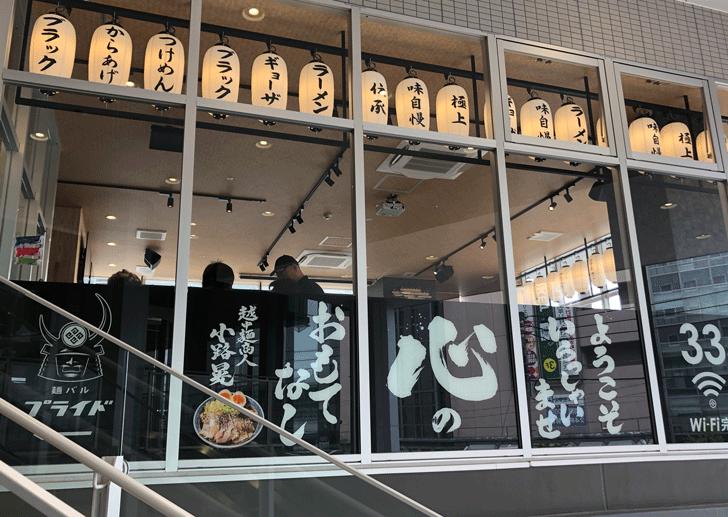富山駅前「麺バル プライド」の店舗外観