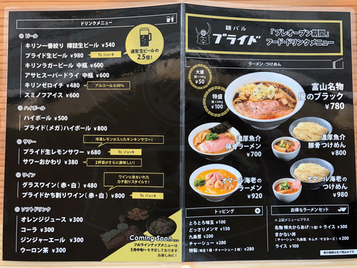 富山駅前「麺バル プライド」のメニュー