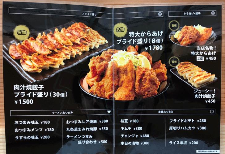 富山駅前「麺バル プライド」のメニュー2