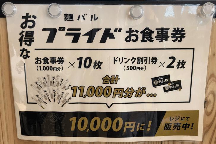 富山駅前「麺バル プライド」のお得チケット