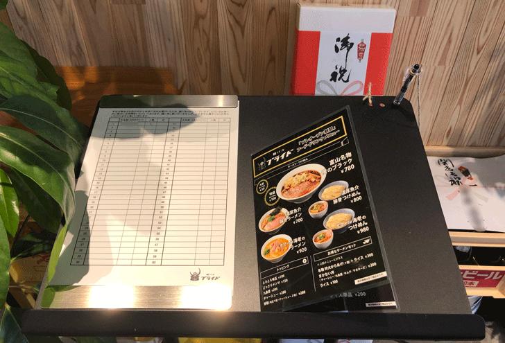 富山駅前「麺バル プライド」の受付