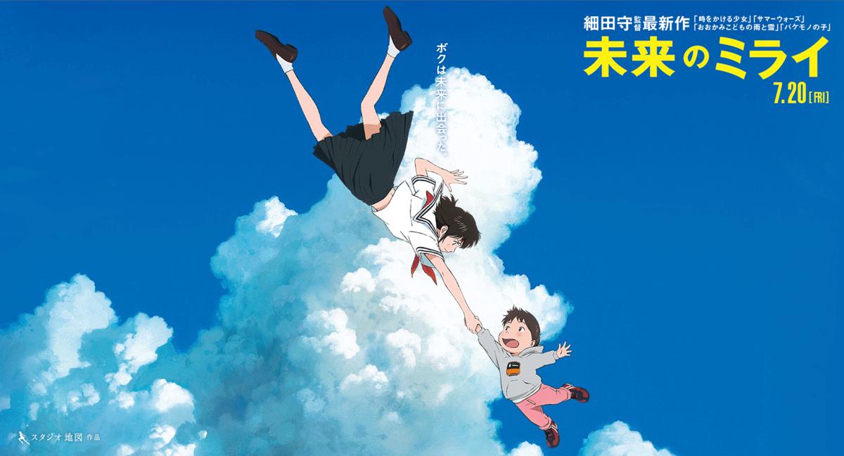 富山出身、細田守監督作品、映画『未来のミライ』