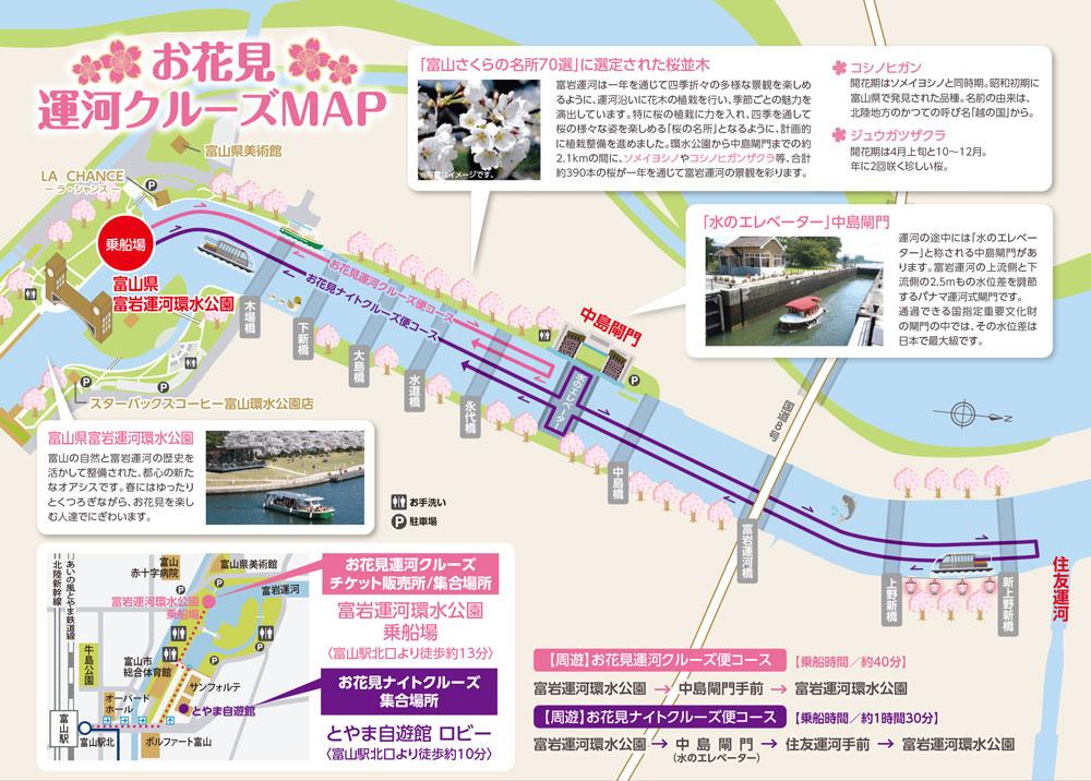 富岩運河環水公園のお花見運河クルーズのルートマップ2