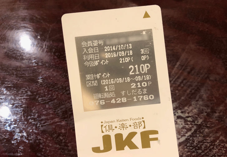 富山市郊外のちょっと贅沢な廻転鮨処すしだるまのポイントカード
