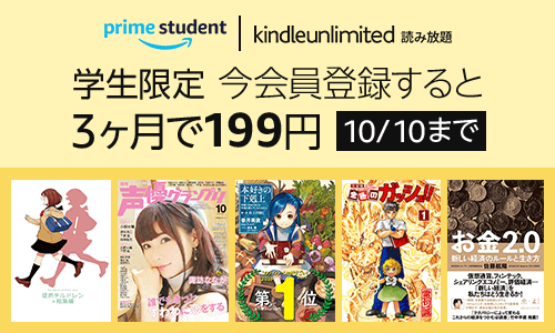 Amazonプライムステューデントの学生限定の特典「Kindle Unlimited」