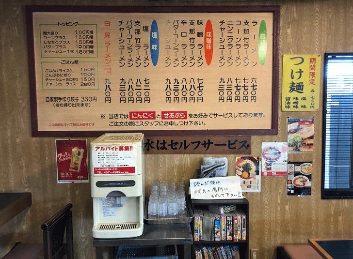 富山市豊若町のラーメンの白晃のセルフサービス