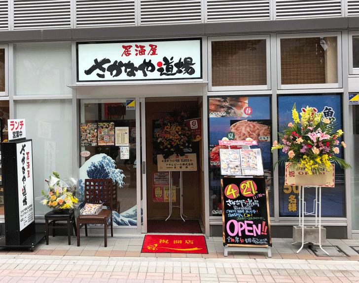 PATIO SAKURA(パティオさくら)のさかなや道場(居酒屋)