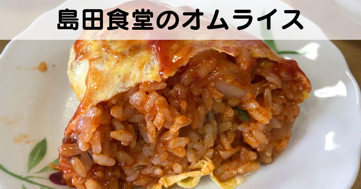 【島田食堂】オムライスと唐揚げ定食を食べてきた【旧大沢野の人気店】