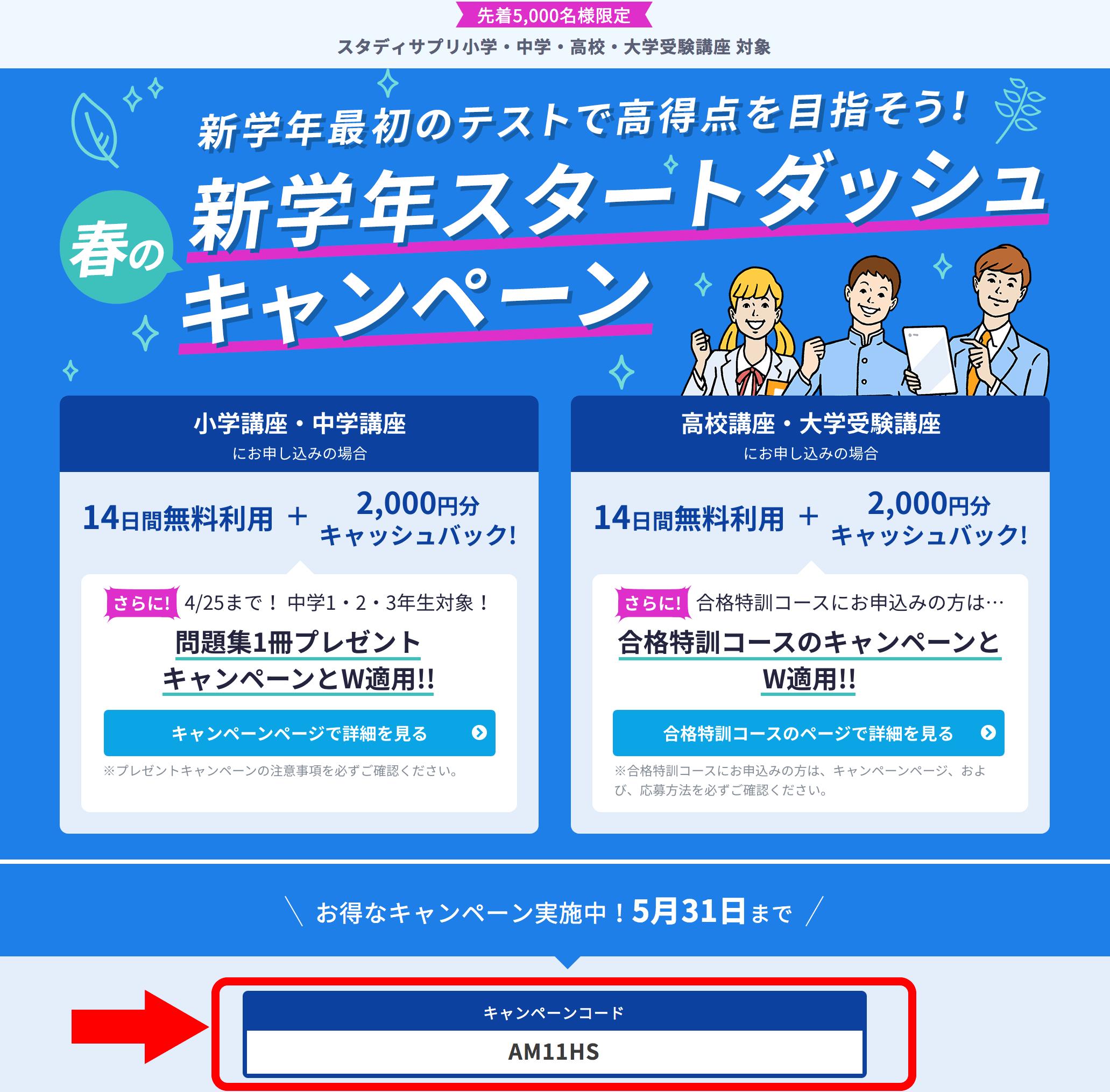 スタディサプリのキャンペーンコード