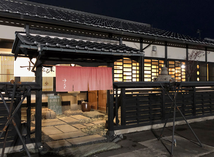 富山市郊外のちょっと贅沢な廻転鮨処すしだるまの店舗外観