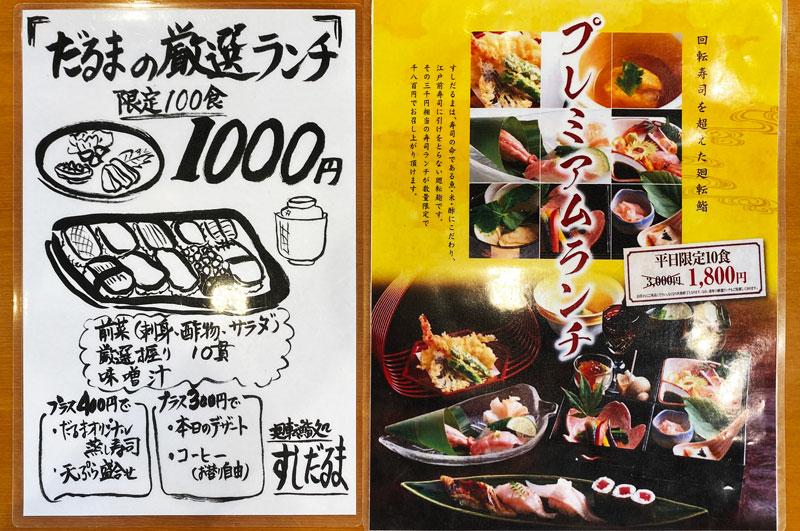 富山市二俣のオススメ回転寿司「すしだるま」のランチメニュー