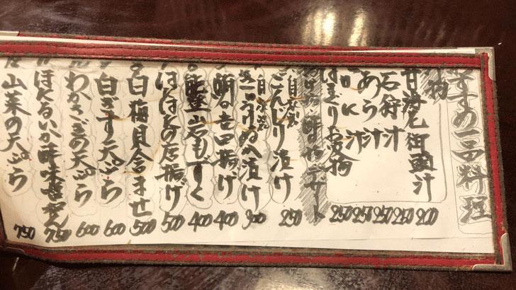 富山市郊外のちょっと贅沢な廻転鮨処すしだるまのお勧め一品料理