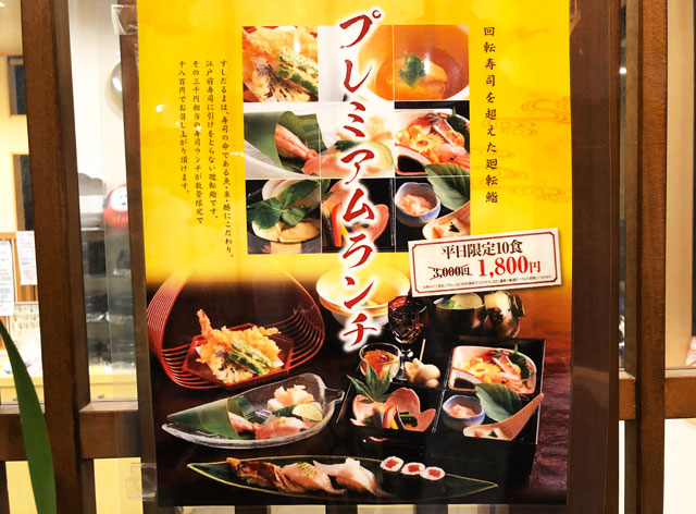 富山市郊外のちょっと贅沢な廻転鮨処すしだるまのプレミアムランチ