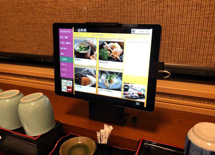 富山市郊外のちょっと贅沢な廻転鮨処すしだるまの注文用の端末