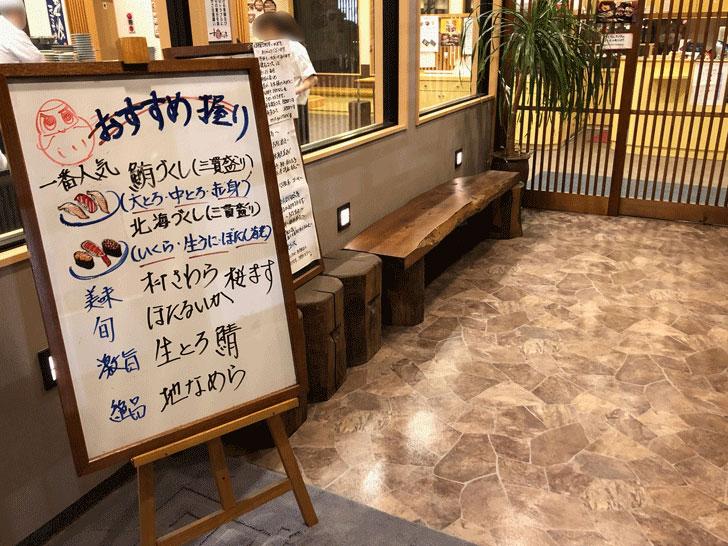 富山市郊外のちょっと贅沢な廻転鮨処すしだるまの待ちスペース