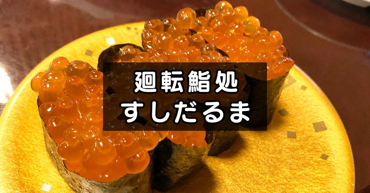 【すしだるま】富山市郊外のちょっと贅沢で美味い回転寿司で満腹☆