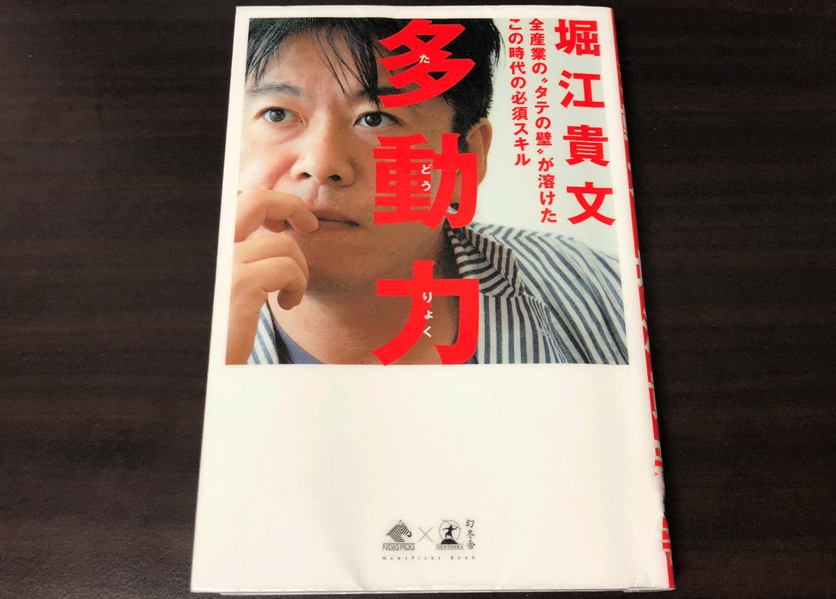 堀江貴文『多動力』感想レビューと目次ななめ読み。