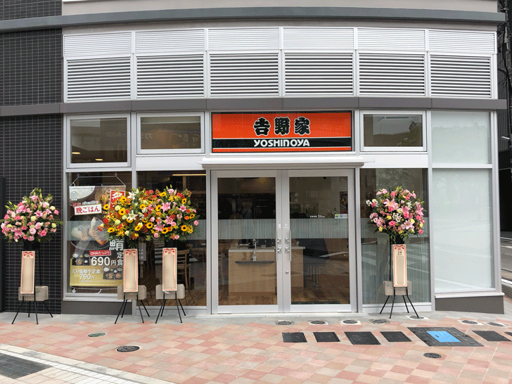 PATIO SAKURA(パティオさくら)の吉野家(牛丼)