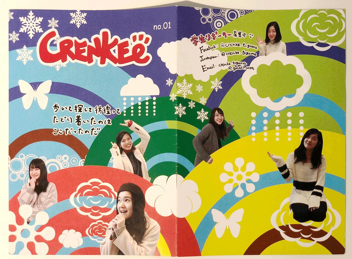 Crenke(クレンケ)富山市中心商店街の店主を紹介する冊子