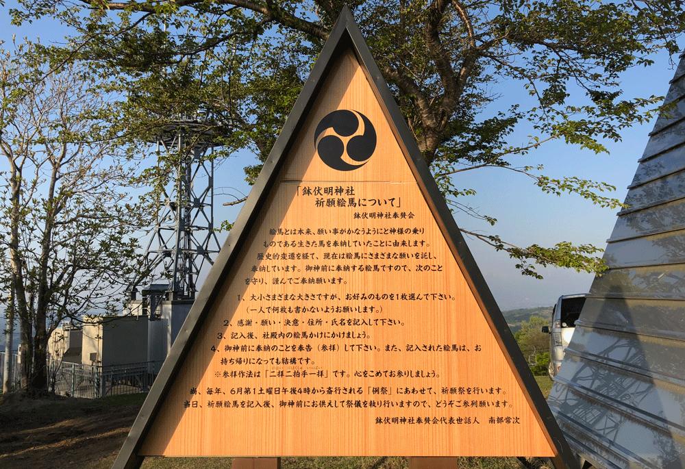 鉢伏明神社の説明看板