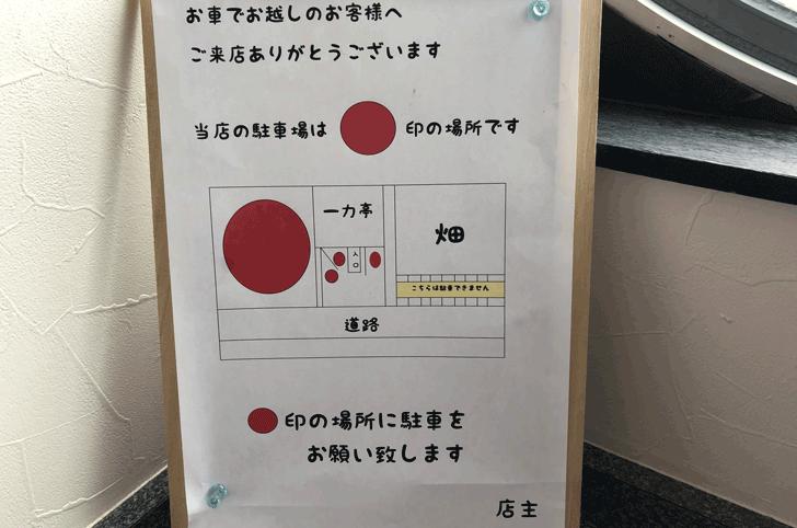 富山市北代のおしゃれラーメン屋【一力亭】の駐車場情報